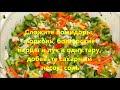 Фрагмент с середины видео Салат из зелёных помидоров на зиму без стерилизации