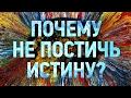 СУЩЕСТВУЕТ ЛИ ИСТИНА? | IQ