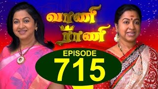 Vani Rani 29-07-2015 Suntv Serial | Watch Sun Tv Vani Rani Serial July 29, 2015