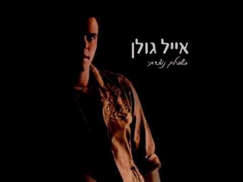 אייל גולן בשבילך נוצרתי Eyal Golan