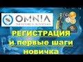 OMNIA - Регистрация, первые шаги и краткий обзор кабинета. ОМНИЯ  - Николай Лобанов