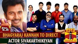 Watch Bhagyaraj Kannan to Direct Actor Sivakarthikeyan Red Pix tv Kollywood News 07/Jul/2015 online