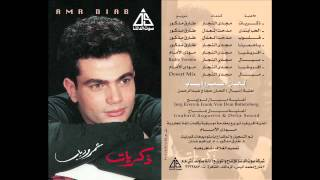 Amr Diab – Zekrayat / عمرو دياب – زكريات