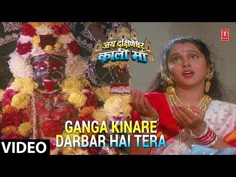 Ganga Kinare Darbar Hai Tera [Full Song] Jai Dakshineshwari Kali Maa
