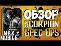 ОБЗОР: СПЕЦНАЗ СКОРПИОН | Mortal Kombat X Mobile ☠