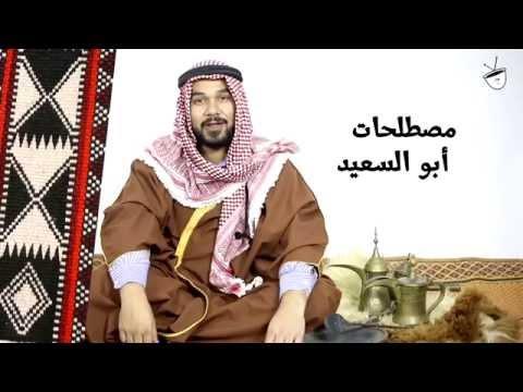 بالفيديو : شاهد مطلحات أردنية عن العاصفة هدى مع أبو السعيد