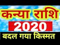 Kanya Rashi 2020 Rashifal in hindi | कन्या राशि 2020 राशिफल | Virgo horoscope 2020 |Mishra ki duniya