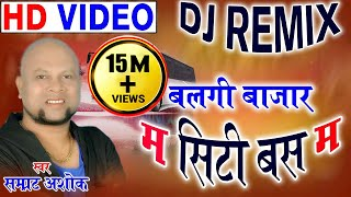 सम्राट अशोक-Cg Song-Balgi Bajar City Bus Ma Aabe-Samart Ashok -Chhattisgarhi Geet Video 2018-AVM