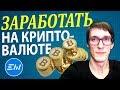 Как купить криптовалюту Биткоин, ETH за рубли | Биржа криптовалют EXMO
