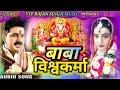 2017 बाबा विश्वकर्मा का गाना आ गया #Baba Vishawakarma Ka Puja Pawan Singh Bhakti Style HD