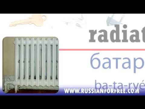 Russian vocabulary: Objects at home