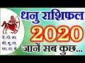Dhanu Rashifal 2020 | धनु राशिफल 2020 | Sagittarius Horoscope | Sagittarius Yearly Forecast 2020