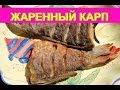 Как пожарить рыбу - Жаренный Карп