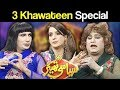 3 Khawateen Special - Syasi Theater - 6 February 2018