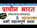 Indian History : Ancient History | प्राचीन भारत