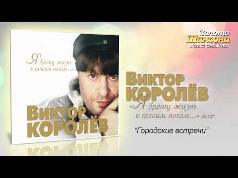 Виктор Королев - Городские встречи (Audio) - UC4AmL4baR2xBoG9g_QuEcBg