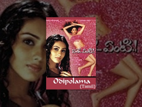 Odipolama - Namitha | Tamil Full Movie