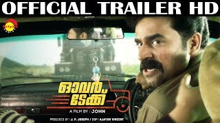 Overtake Official Trailer HD | New Malayalam Film | Vijay Babu | Parvathy Nair