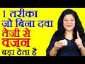 वजन बढ़ाने के उपाय How to Gain Weight by Sonia Goyal - Vajan Kaise Badhaye
