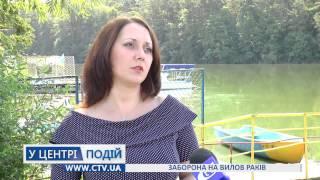 На Житомирщине запретили ловить раков