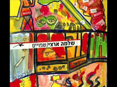 שלמה ארצי - הילוך חוזר