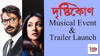 Drishtikone (দৃষ্টিকোণ)| Musical Event & Trailer Launch | Rituparna | Prosenjit | Kaushik Ganguly
