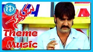 Sevakudu Movie Theme Music