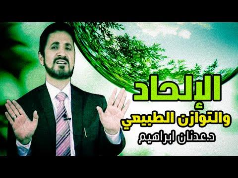 الدكتور عدنان ابراهيم - الإلحاد والتوازن الطبيعي