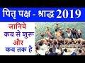 श्राद्ध 2019: कब से शुरू हैं पितृ पक्ष और कब तक है | Pitru Paksha Start 2019 | Shradh Dates 2019 kab