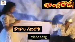 Thaanala Gadhiloki Video Song - Assembly Rowdy