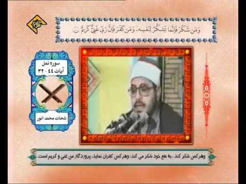 Sheikh Shahat Anwar - Al Naml - Iran -  الشيخ الشحات انور- سورة النمل