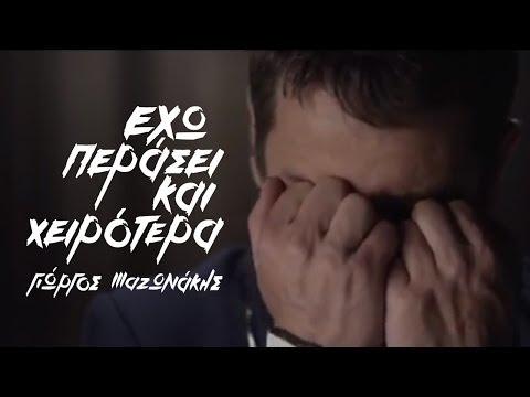 G?????? ?a??????? - ??? pe??se? ?a? ?e???te?a   Official Music Video HD [new]