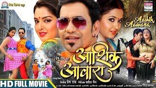 AASHIK AAWARA  BHOJPURI MOVIE  Dinesh Lal Yadav Nirahua, Aamrapali, Kajal  निरहुआ का सुपरहिट फिल्म