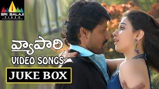 Vyapari Songs Jukebox | Video Songs Back to Back