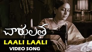 Laali Laali Video Song - Charulatha