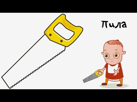 Развивающие Мультики - Ручная Пила - Изучаем Инструмент - Мультфильмы для Мальчиков