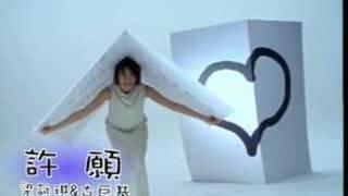 許願 - 古巨基
