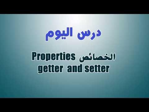 21. البرمجة الكائنية OOP – الخصائص Properties (getters and setters)