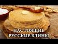 Настоящие русские блины (Быстрые дрожжевые) | 50 минут