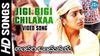 Jigi Bigi Chilakaa Song - Andari Bandhuvaya