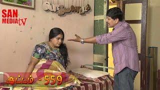 Bommalattam Serial 30-10-2014 Online Bommalattam Sun tv  Serial October-30