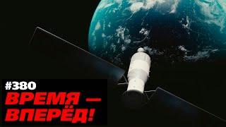 Можем, когда захотим. Теперь у России свои спутники (01.02.2020 22:24)