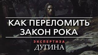 Александр Дугин. Высшая свобода и достоинство человека (24.04.2019 12:55)