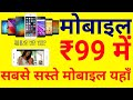 Buy New Mobile in Cheap Price | How to Buy Mobile in Low Price