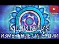 Медитация Изменение Ситуации [Эзотерическое Сообщество Наследие]