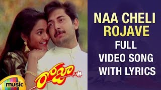 Naa Cheli Rojave Video Song with Lyrics | Roja