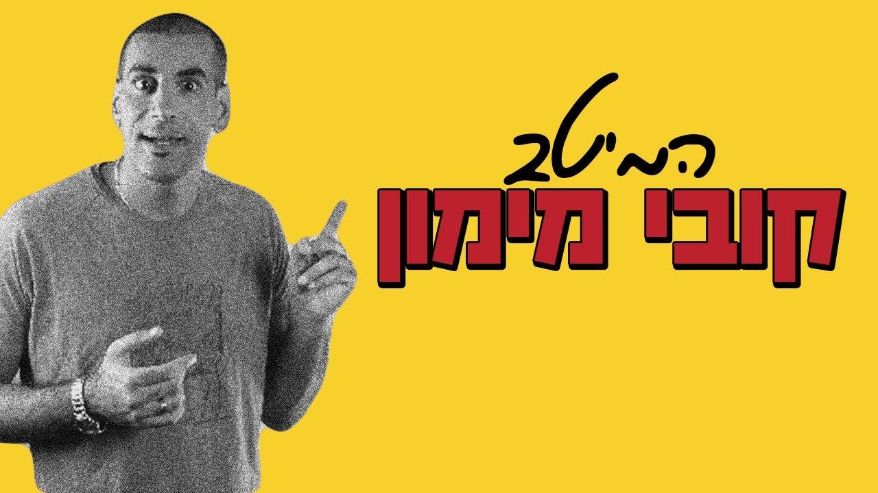סטנדאפ ישראל | קובי מימון - המיטב