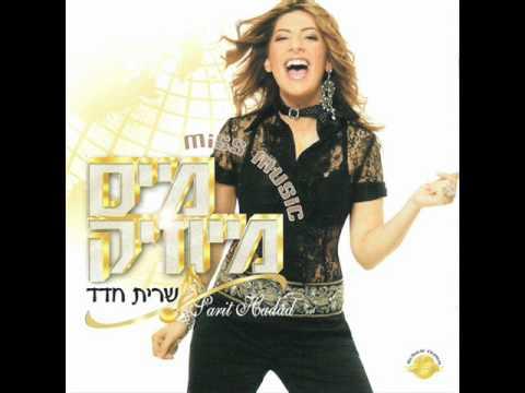 שרית חדד - מיס מיוזיק - Sarit Hadad - Miss Music