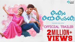 Kadhal Kan Kattuthe Official Trailer | New Tamil Movie | KG, Athulya | Trend Music