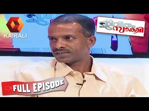 Jeevitham Sakshi: Abhayadas   21st April 2015   Full Episode